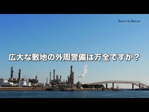 工場、重要施設向けトータルセキュリティシステム