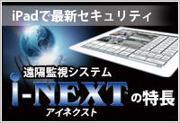 遠隔監視システムi-NEXTの特長