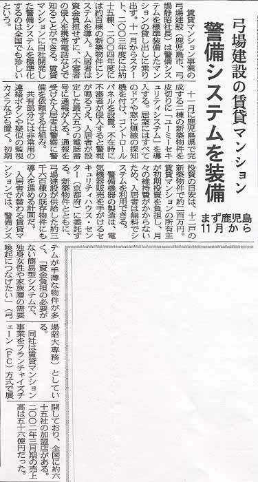 弓場建設の賃貸マンション 警備システムを装備 日経新聞2002.9.16